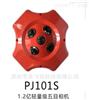 PJ101S 五镜头倾斜摄影相机
