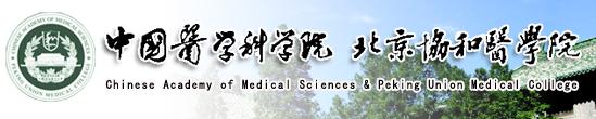 北京協和醫學院