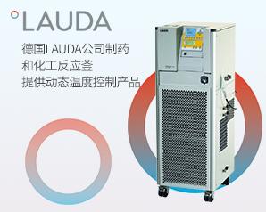 勞達貿易(上海)有限公司
