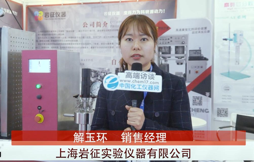 上海岩征实验仪器亮相CHINA LAB 2019