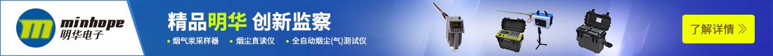 青岛明华电子仪器有限公司