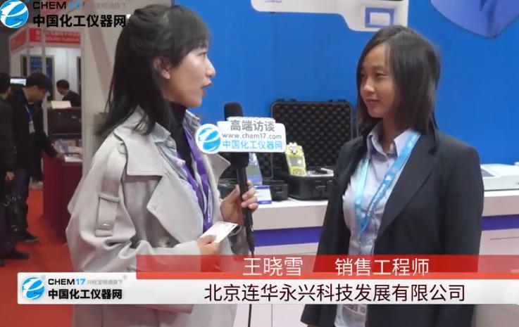连华科技亮相cisile 2019