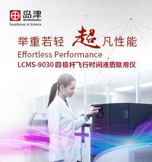 岛津企业管理(中国)betway必威手机版登录