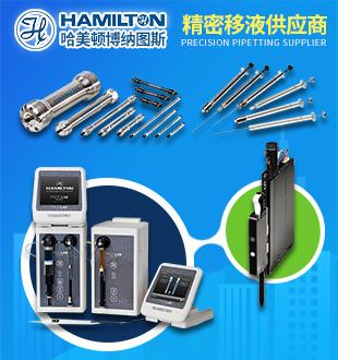 哈美顿(上海)实验器材有限公司
