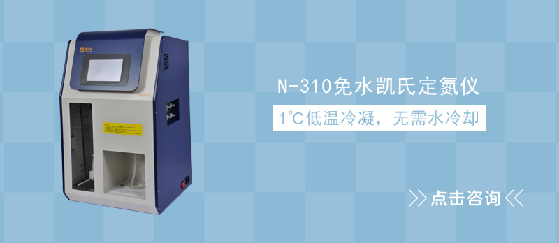 N310<strong><strong><strong><strong><strong>免水凯氏定氮仪</strong></strong></strong></strong></strong>