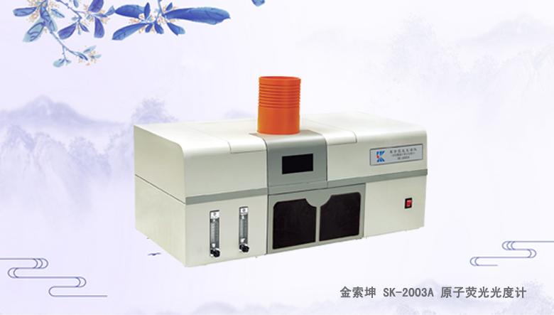 金索坤SK-2003A 原子荧光光谱仪,原子荧光光度计,砷、汞检测仪