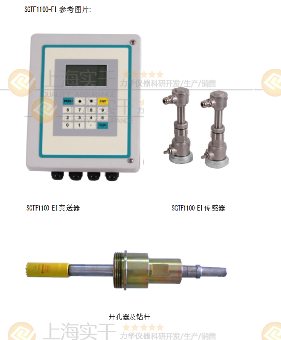 SGTF1100-EI時差管插入式超聲波流量計