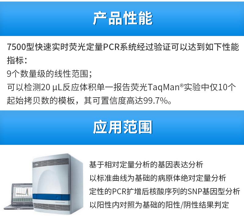 ABI实时荧光定量PCR仪7500产品性能和适用范围