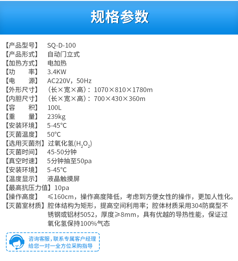 <strong><strong><strong>三强 过氧化氢低温等离子体灭菌器</strong></strong></strong>技术参数介绍