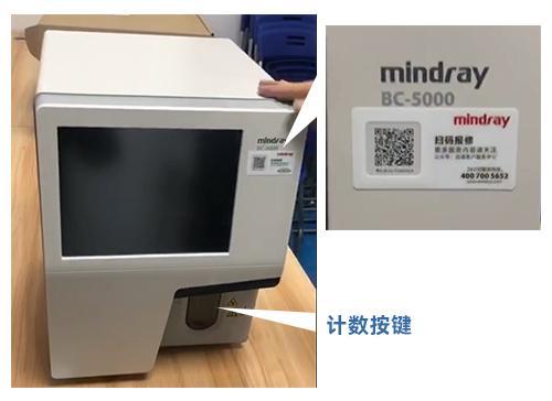 迈瑞全自动五分类血球分析仪BC-5000产品正面