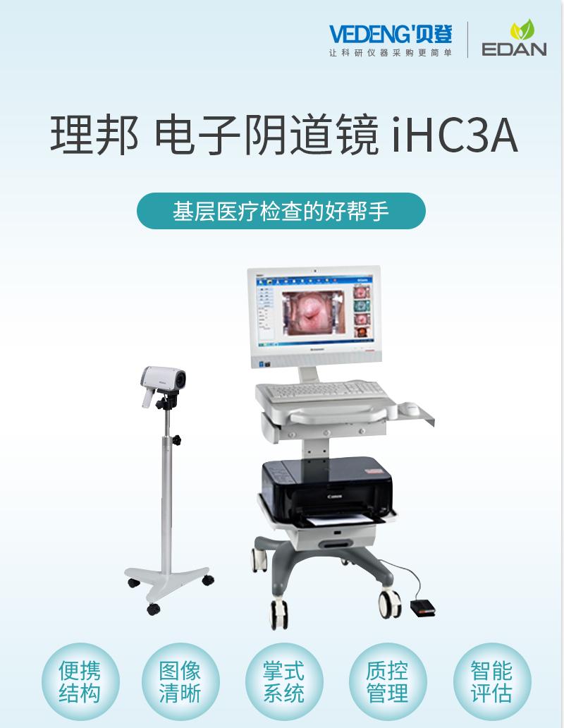 <strong>理邦电子阴道镜</strong>iHC3A产品介绍,产品图片