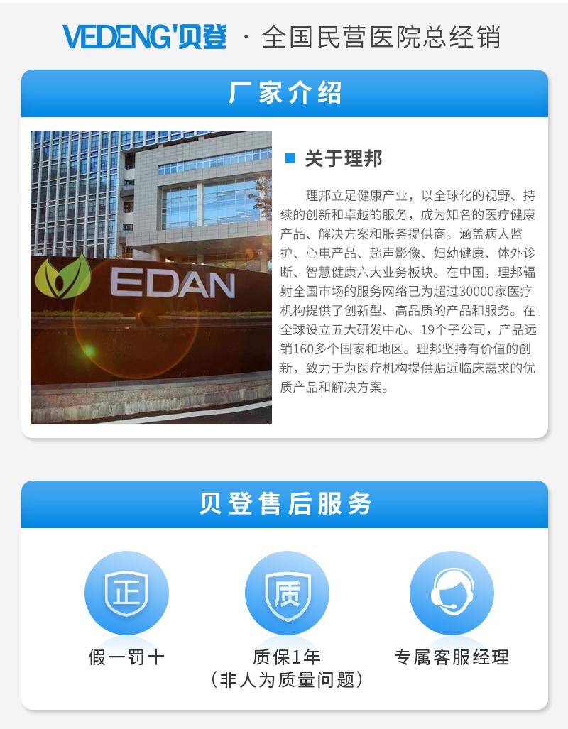 <strong>理邦电子阴道镜</strong>iHC3A产品介绍,理邦厂家简介,南京贝登医疗售后服务