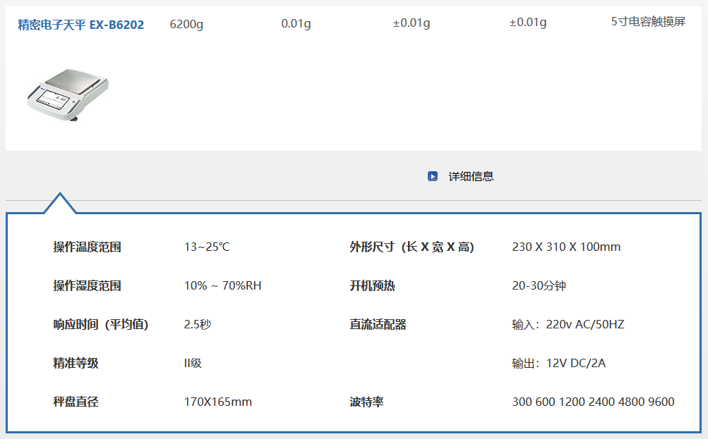 EX-B系列德安特标准天平EX-B6202