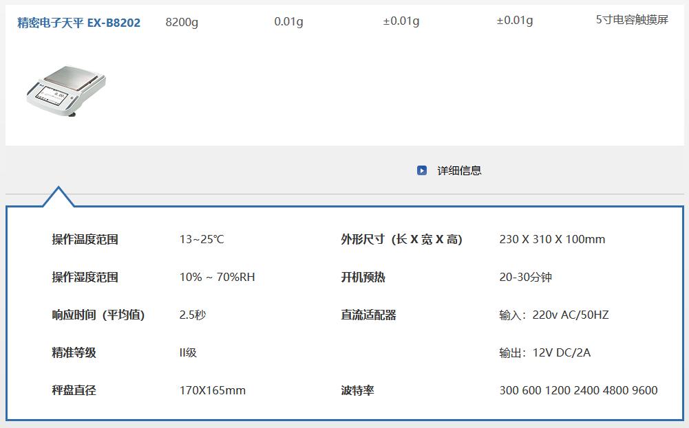EX-B系列德安特标准天平EX-B8202
