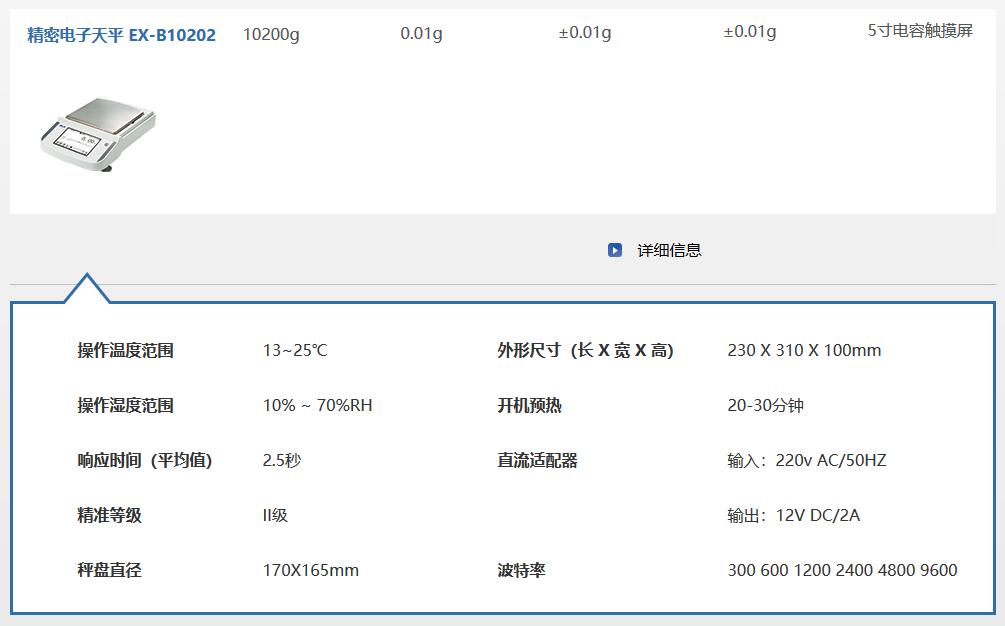EX-B系列德安特标准天平EX-B10202