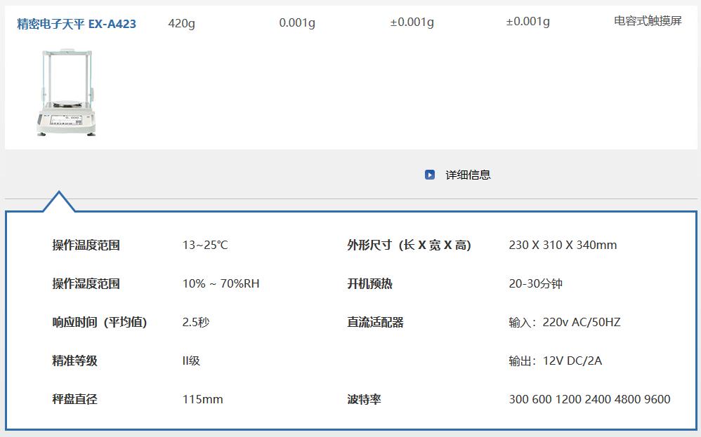 EX-A系列德安特天平EX-A423
