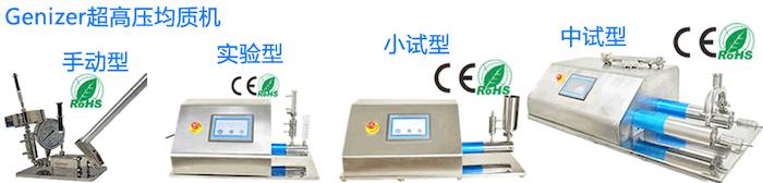 美国Genizer微射流均质机