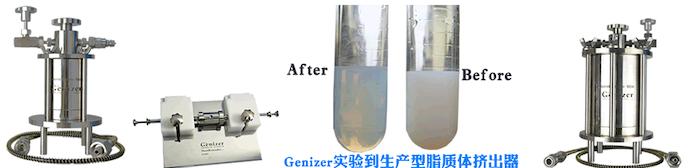 美国Genizer脂质体挤出器