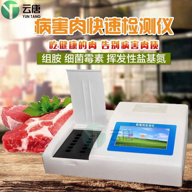 肉类食品新鲜度检测仪
