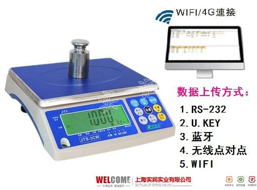 15公斤电子秤