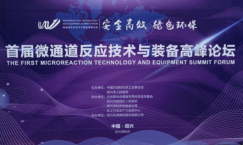 杭州精进科技有限靠谱棋牌参加首届微通道反应技术与装备高峰论坛