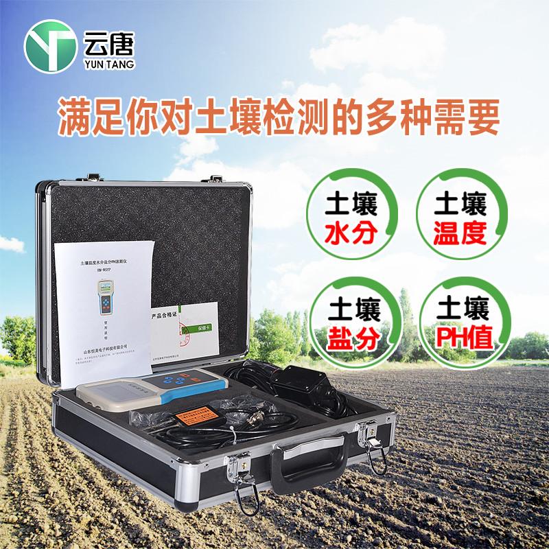 <strong>便携式土壤温湿度测定仪</strong>