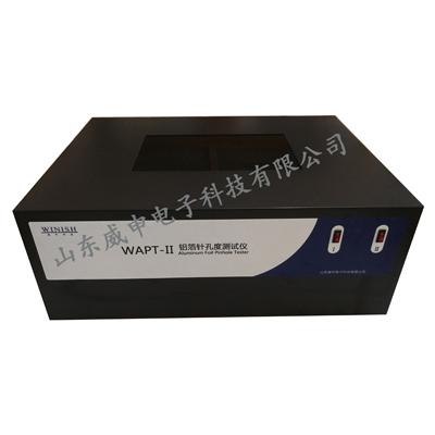 药用铝箔针孔度测试仪