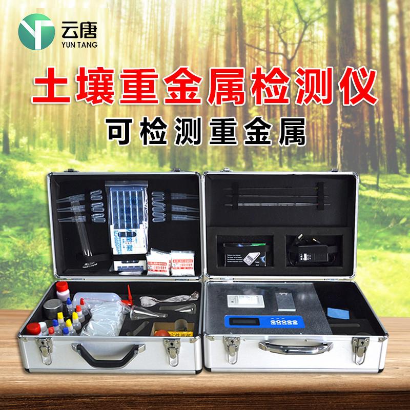 <strong>土壤重金属分析仪器</strong>