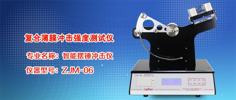 <strong>复合薄膜冲击强度测试仪</strong>