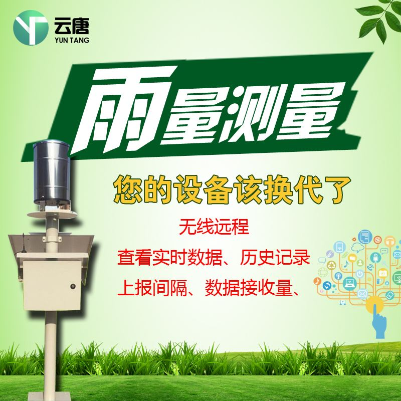 <strong><strong><strong><strong><strong>全自动雨量监测仪器厂家</strong></strong></strong></strong></strong>