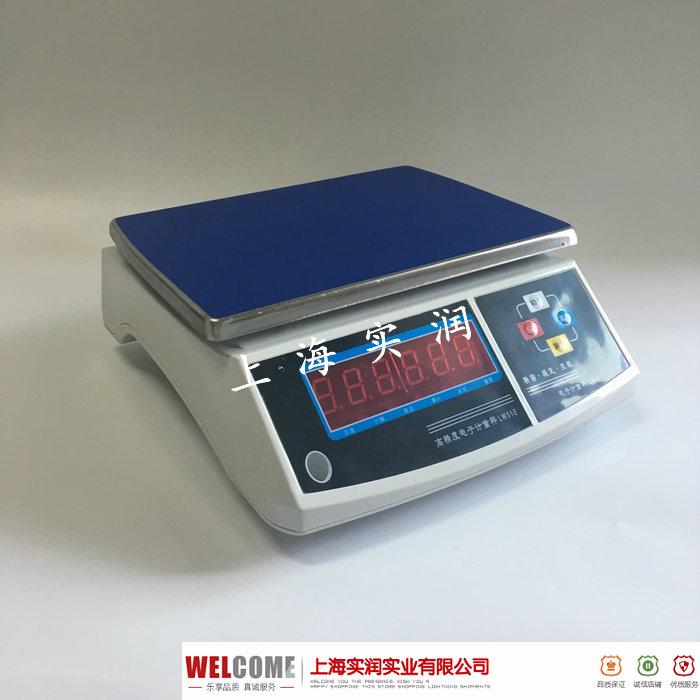 30公斤电子秤