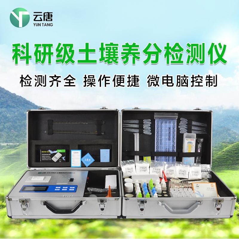 土壤分析仪器厂家