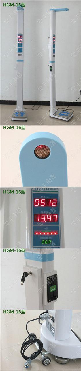 超声波测量身高秤图片