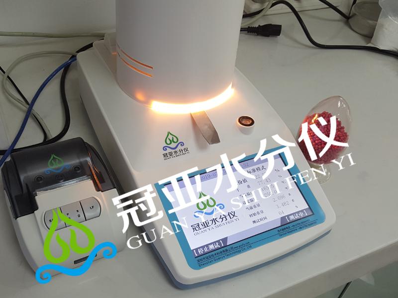 色母粒子水分含量检测仪