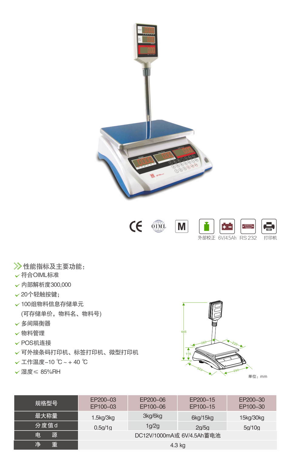 <strong><strong><strong><strong>105kg-30kg简易计数带物料管理计价桌秤</strong></strong></strong></strong>