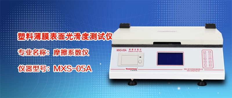 <strong><strong>塑料薄膜表面光滑度测试仪</strong></strong>