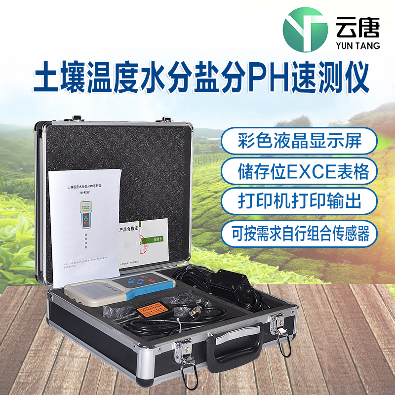 土壤水分测试仪价格家用