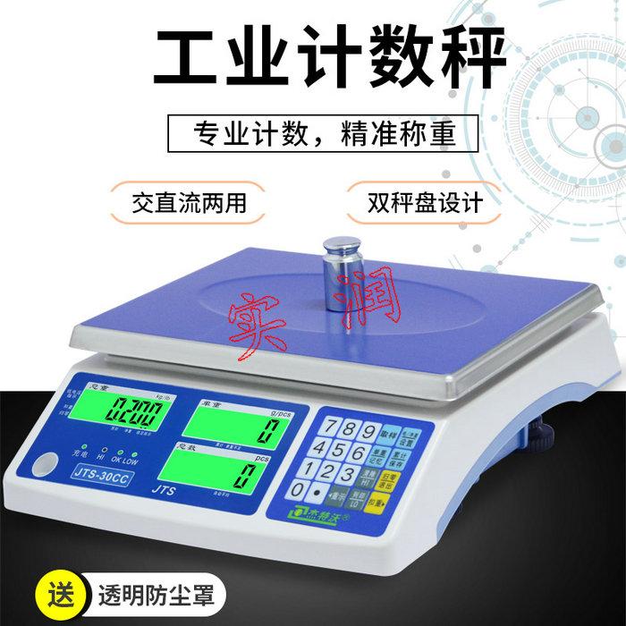 计数型电子秤