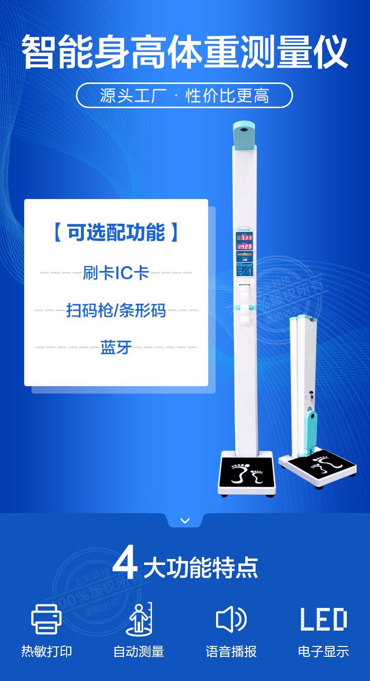 <strong>身高体重测量仪便携式金沙澳门官网下载app健康一体机</strong>