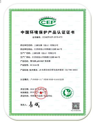 在线PH计环保认证