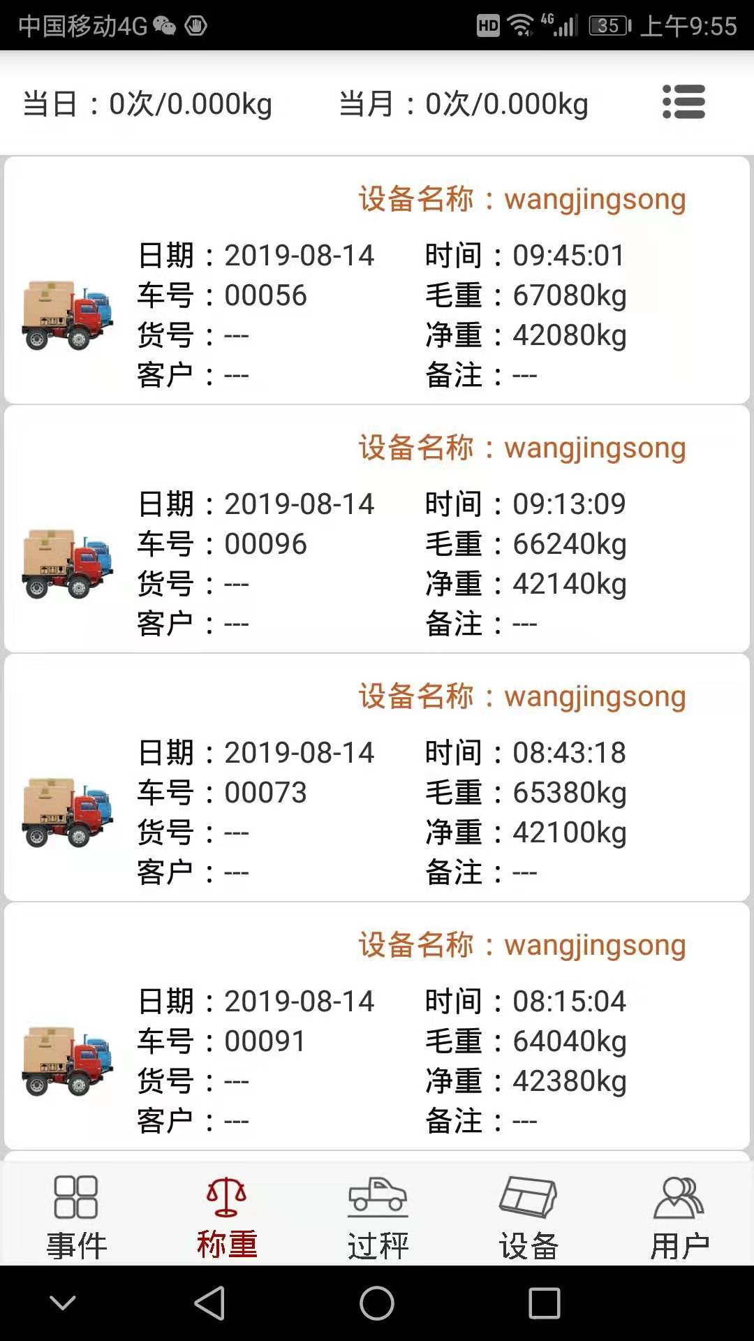 <strong><strong><strong>带GPRS数据传输汽车地磅手机可查称重数据</strong></strong></strong>