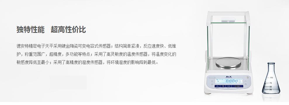 U盘数据保存精密天平820g/1mg