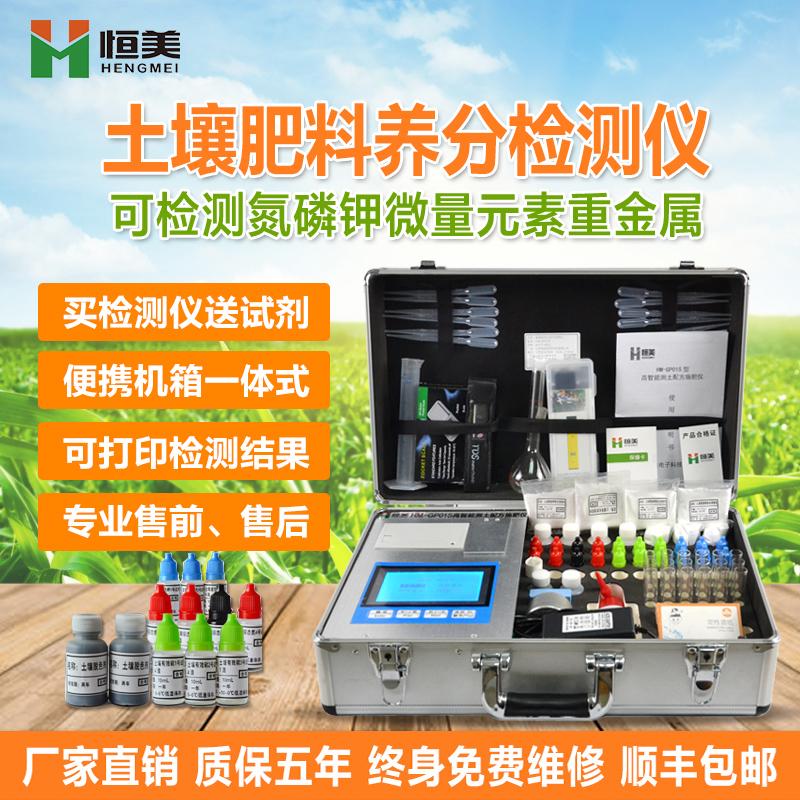 恒美土壤养分检测仪