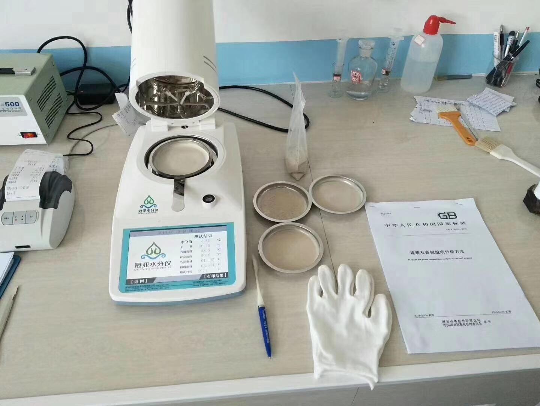 脱硫建筑石膏相分析方法