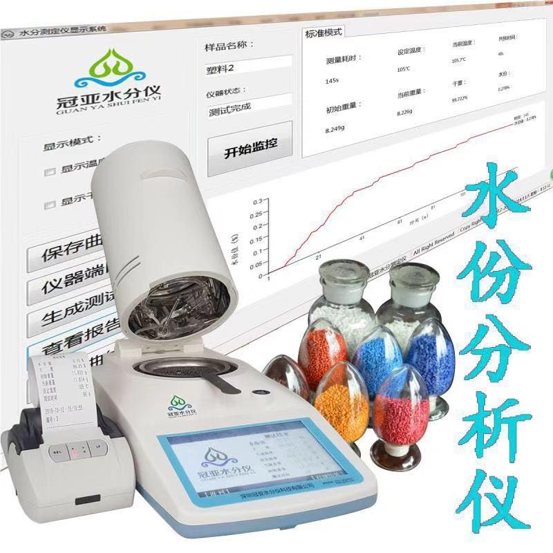 聚酯切片含水率测试仪