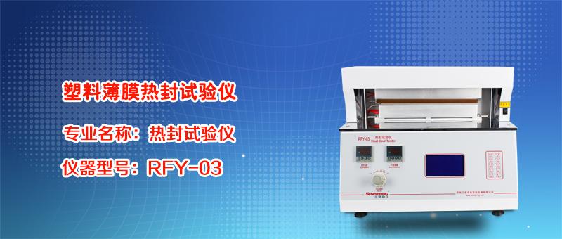 <strong>塑料薄膜热封试验仪 包装热封性能检测仪</strong>