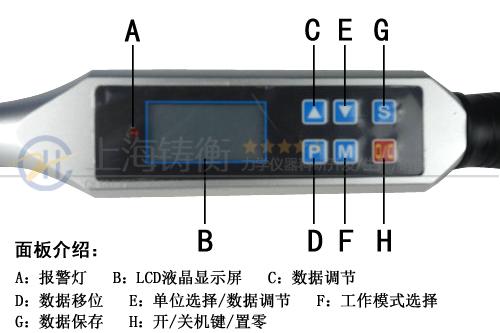 数显式扭矩检测扳手