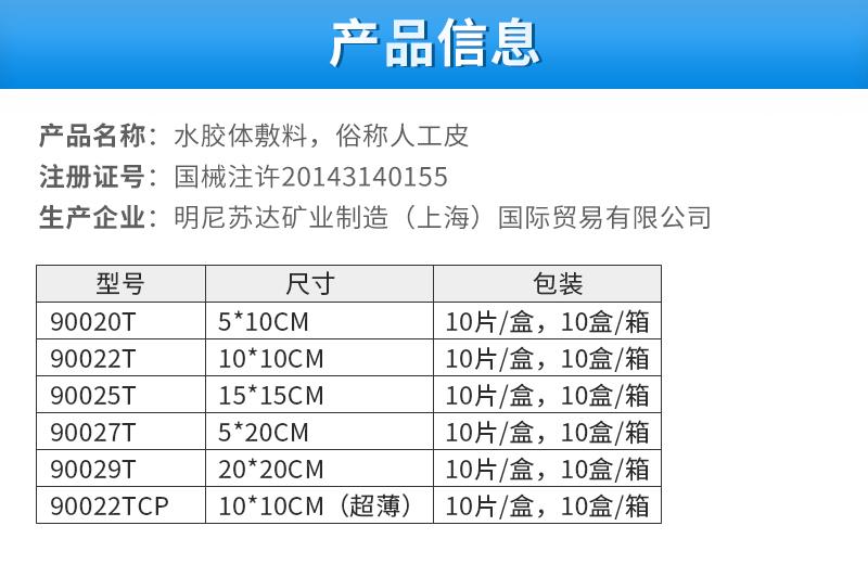 3M水胶体敷料(人工皮)产品介绍