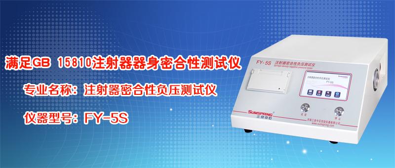注射器器身密合性测试仪