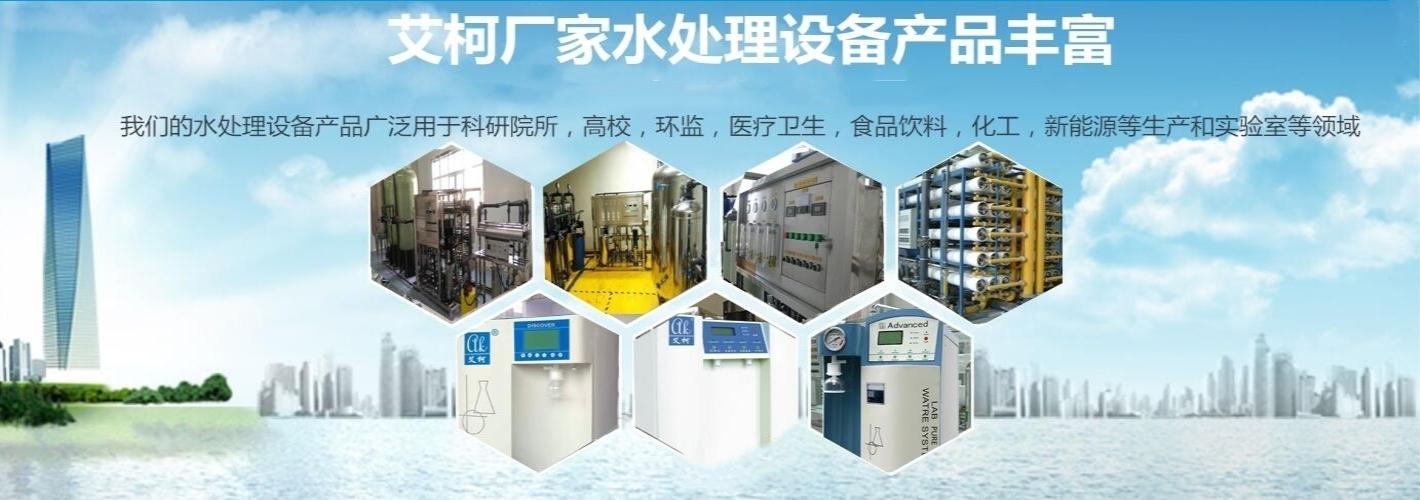 超純水機各種行業使用的展示